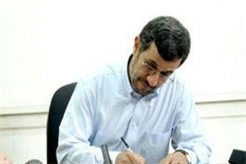 انتصاب آیتالله سیدمحمد خامنهای به ریاست بنیاد ایرانشناسی