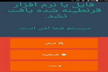 اولین آنتی ویروس ایرانی برای اندروید + دانلود