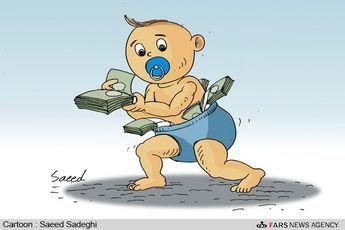 کاریکاتور / کودک رانت خوار