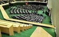 پایان فهرست نویسی اسناد کمیسیون های مجلس شورای ملی