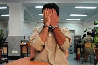 سارق هزار چهره دستگیر شد