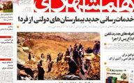 عناوین روزنامه های امروز ۹۳/۰۲ / ۱۴