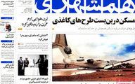 عناوین روزنامه های امروز ۹۳/۰۲ / ۲۱