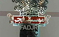 جشنواره اجرای موسیقی / فجر