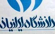 دوره های آموزش مجازی دانشگاه ایرانیان تابستان راه اندازی می شود