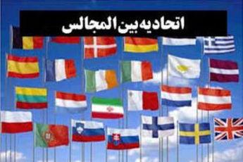 عزیمت هیأت پارلمانی ایران به ژنو برای شرکت در اجلاس مجمع جهانی بین المجالس