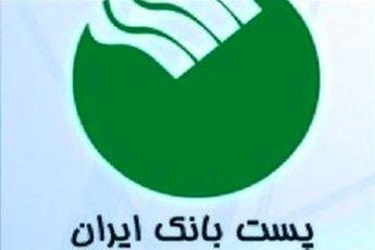 ثبت نام یارانه توسط پست بانک جمعه نیز انجام می شود