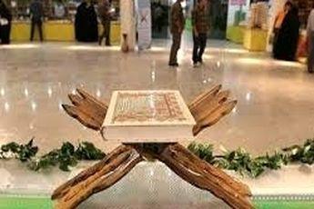نمایشگاه بهار قرآن در فردوس افتتاح شد