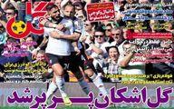 نیم صفحه روزنامه های ورزشی ۷ اردیبهشت
