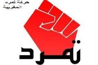 جنبش تمرد مراکش نیز تشکیل شد