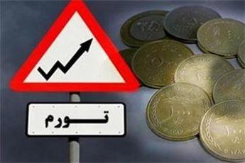 تورم خرداد اعلام شد