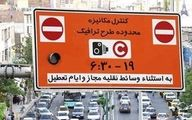 جزئیات طرح ترافیک ۹۸ و حذف «طرح زوج یا فرد»