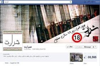 شرارت در فیس بوک در دسترس نمی باشد