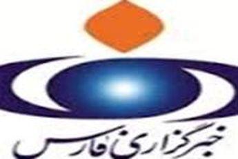 پربازدیدترین اخبار فارس در روز ۳ اردیبهشت