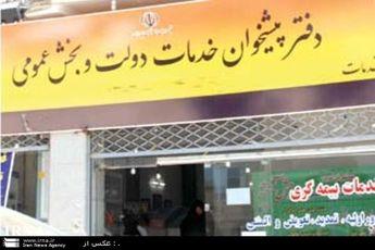 "نرخ دفتر "" خدمات پیشخوان دولت "" + جدول"