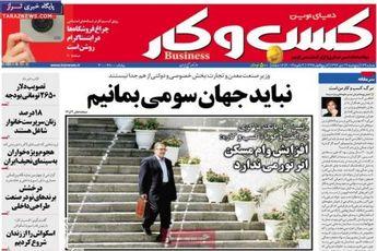 صفحه اول روزنامه های اقتصادی ۹۲/۱۰ / ۱۹