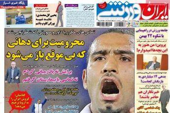 صفحه نخست روزنامه های ورزشی ۹۲/۱۱ / ۲۳