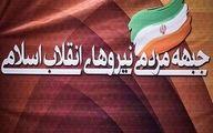 ده نامزد نهایی جبهه مردمی نیروهای انقلاب اسلامی چه کسانی هستند؟