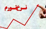 پیش بینی افزایش تورم در سال 97
