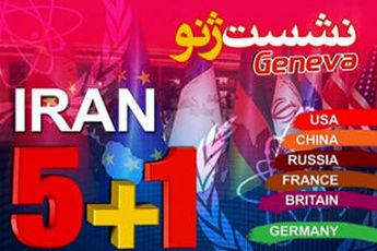 امتیازی که تیم مذاکراتی ایران از ۱ + ۵ گرفت