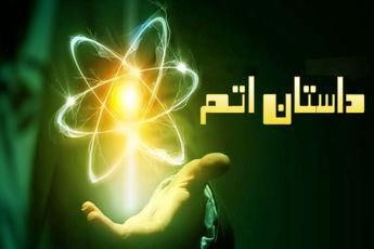 از داستان اتم تا داستان ماتم