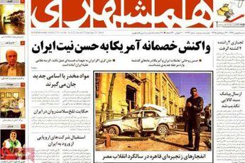 صفحه اول روزنامه های امروز ۹۲/۱۱ / ۵
