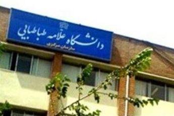 توضیحات مسئولان دانشگاه علامه درباره لغو نشست روز گذشته این دانشگاه