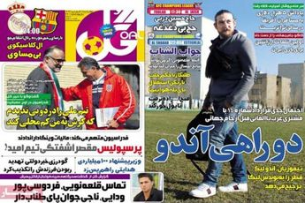 نیم صفحه روزنامه های ورزشی ۲۷ فروردین