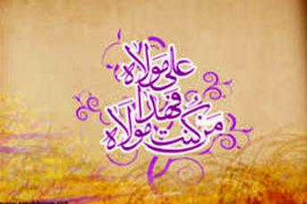 توصیه های یک استاد اخلاق برای عید غدیر