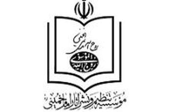 وظیفه موسسه تنظیم و نشر آثار امام(ره) سانسور نظرات یادگار امام(ره) نیست