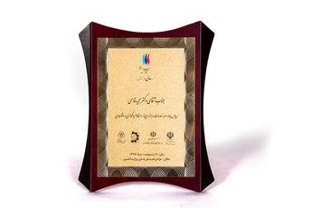 اعطای نشان عالی مدیر سال1396 به مدیرعامل بانک پاسارگاد