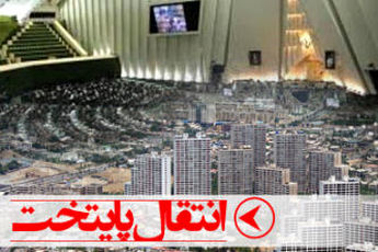 طرح انتقال پایتخت به کمیسیون شوراها برگشت / نام طرح تغییر کرد