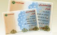 اعتبار کارتهای ملی قدیمی پایان یافت