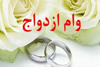 وام 30 میلیونی ازدواج به کسانی تعلق می گیرد ؟