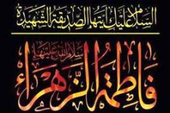 حضرت فاطمه زهرا(س) در بیان مقام معظم رهبری