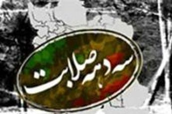روز جمهوری اسلامی سند آزادی واستقلال ملت آزاده ایران و یک عید بزرگ ملی و انقلابی است