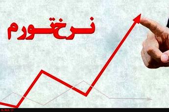 آمار رشد تورم در مهرماه