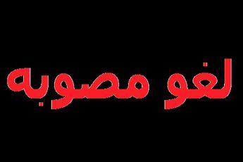 سه مصوبه دیگر دولت دهم لغو شد