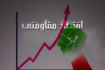 اقتصاد مقاومتی، سیاستی برای تقویت موضع دولت ایران در مذاکرات هسته ای