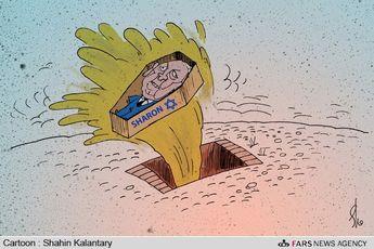 کاریکاتور / زلزله هنگام دفن شارون!