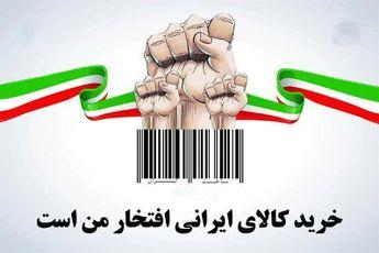 مشکلات تولیدکننده کالای ایرانی