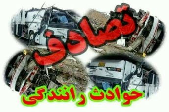 وقوع 33 فقره تصادف در جاده های خراسان جنوبی/۵۰ نفر مجروح شدند