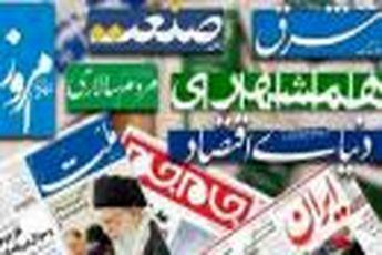 نیم صفحه اول روزنامه های سیاسی امروز ۹۲/۴ / ۱۶