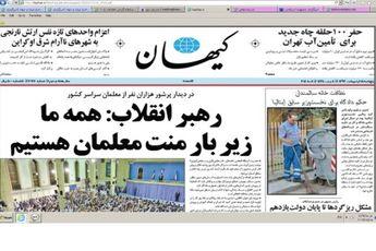 صفحه اول روزنامه های ۱۸ اردیبهشت ۹۳