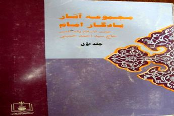 تحریف ۲۰ ساله نامه مهم حاج احمد خمینی توسط مؤسسه تنظیم آثار امام(ره)