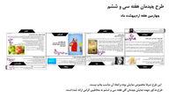 تابلو اعلانات شماره پنج + دانلود