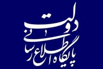 دفتر رییس جمهوری از همه اقشار استان ایلام تقدیر کرد