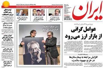 تصاویر صفحه اول روزنامه های ۲۰ اردیبهشت