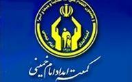 همایش تجلیل از نخبگان و جلوه های خود باوری کمیته امداد امام خمینی(ره)