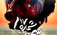 رونمایی از پوستر جدید «شماره 17 سهیلا» در آستانه اکران